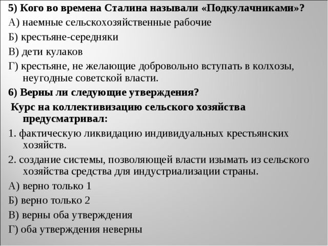 5) Кого во времена Сталина называли «Подкулачниками»? А)наемные сельскохозяй...