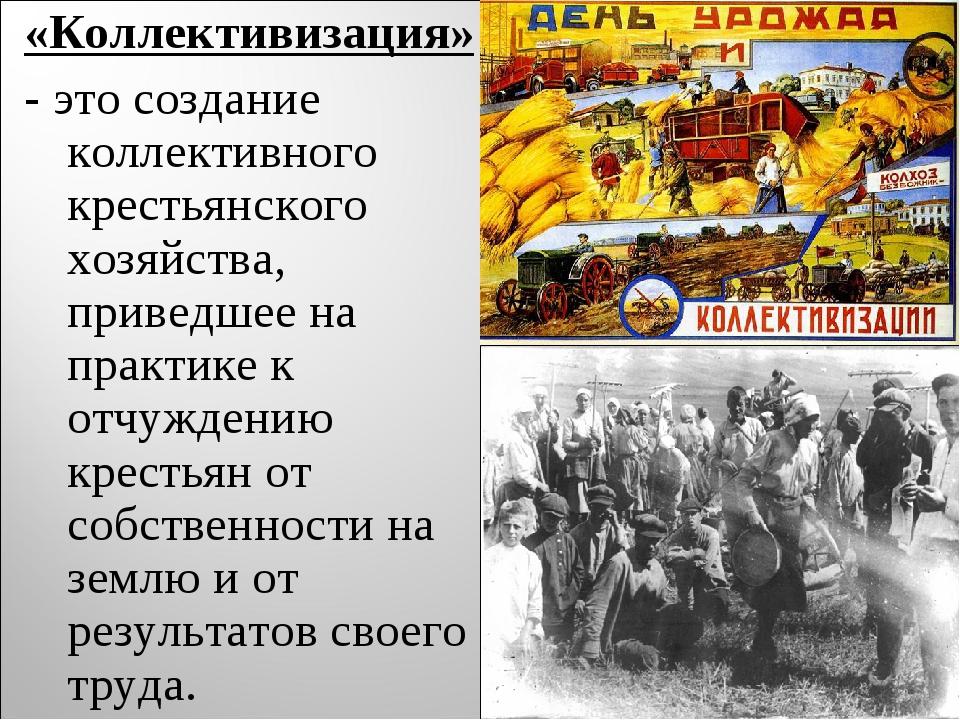 «Коллективизация» - это создание коллективного крестьянского хозяйства, приве...