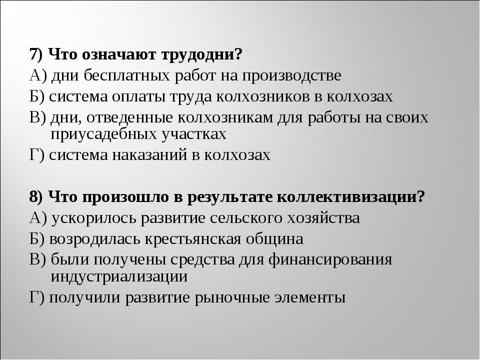 7) Что означают трудодни? А)дни бесплатных работ на производстве Б)система...