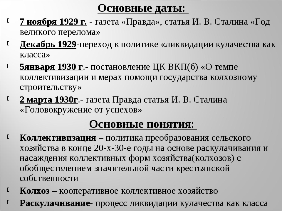 Основные даты: 7 ноября 1929 г. - газета «Правда», статья И. В. Сталина «Год...