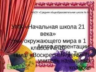 УМК «Начальная школа 21 века» Урок окружающего мира в 1 классе № 10 Тема: «Во