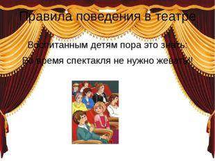 Правила поведения в театре Воспитанным детям пора это знать: Во время спектак