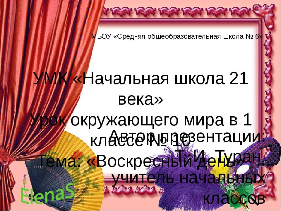 УМК «Начальная школа 21 века» Урок окружающего мира в 1 классе № 10 Тема: «Во...