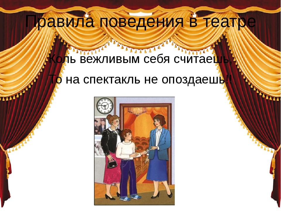 Правила поведения в театре Коль вежливым себя считаешь, То на спектакль не оп...