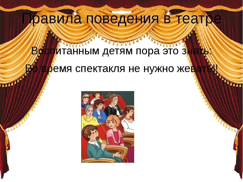 Правила поведения в театре Воспитанным детям пора это знать: Во время спектак...