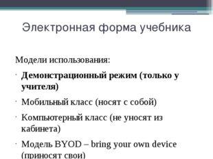Электронная форма учебника Модели использования: Демонстрационный режим (толь