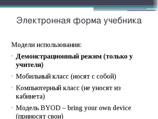 Электронная форма учебника Модели использования: Демонстрационный режим (толь...