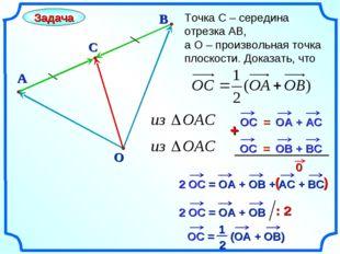 B Точка С – середина отрезка АВ, а О – произвольная точка плоскости. Доказать
