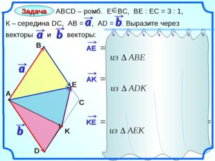 Задача АВСD – ромб. Е ВС, ВЕ : ЕС = 3 : 1, К – середина DC, АВ = , AD = . Выр