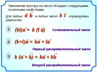 Умножение вектора на число обладает следующими основными свойствами. Сочетате