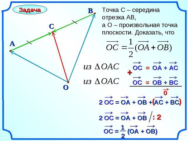 B Точка С – середина отрезка АВ, а О – произвольная точка плоскости. Доказать...