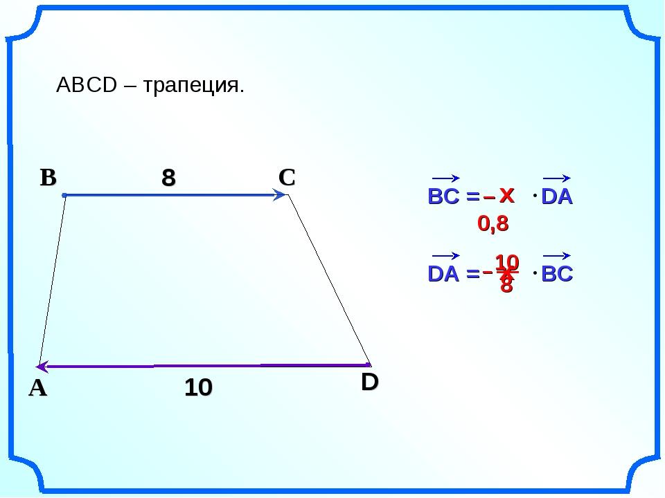 BC = DA 8 В С ABCD – трапеция. А D 10 х – 0,8 DA = BC х