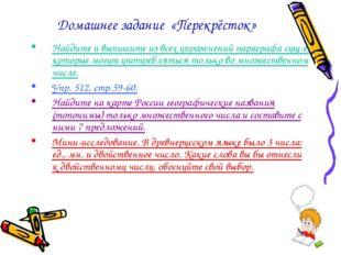 Домашнее задание «Перекрёсток» Найдите и выпишите из всех упражнений параграф
