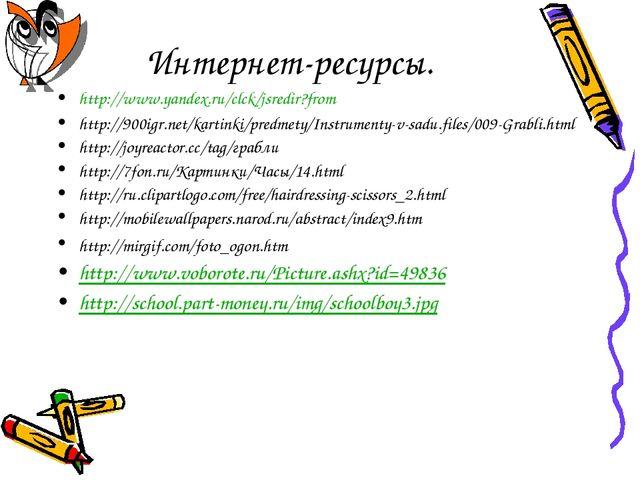 Интернет-ресурсы. http://www.yandex.ru/clck/jsredir?from http://900igr.net/ka...