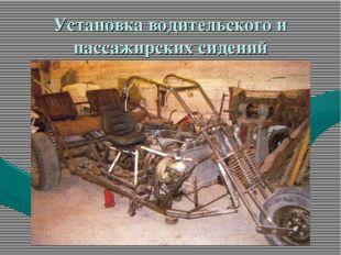 Установка водительского и пассажирских сидений