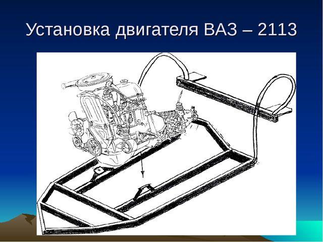 Установка двигателя ВАЗ – 2113