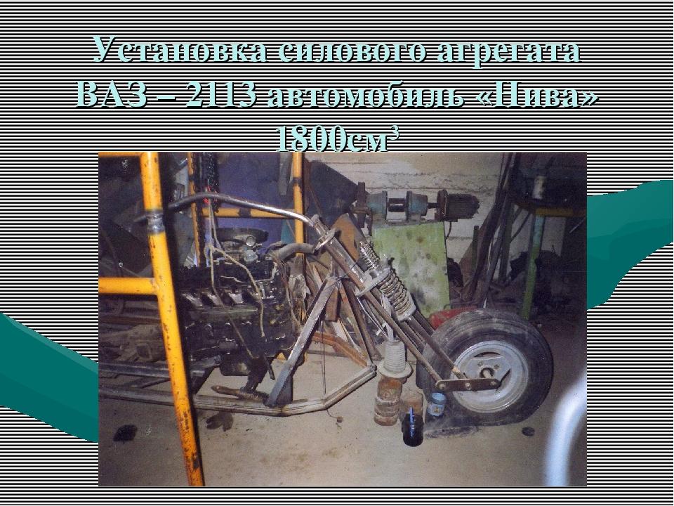 Установка силового агрегата ВАЗ – 2113 автомобиль «Нива» 1800см3