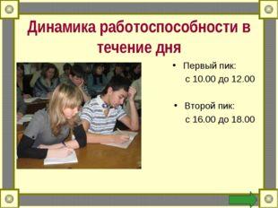 Динамика работоспособности в течение дня Первый пик: с 10.00 до 12.00 Второй