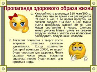 Пропаганда здорового образа жизни Калорийность шоколада 510 ккал/100гр. Извес
