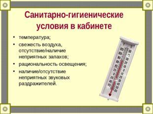 Санитарно-гигиенические условия в кабинете температура; свежесть воздуха, отс