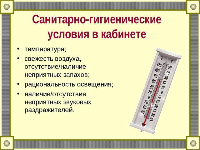 Санитарно-гигиенические условия в кабинете температура; свежесть воздуха, отс...