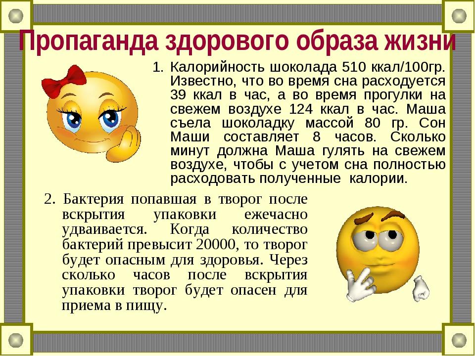 Пропаганда здорового образа жизни Калорийность шоколада 510 ккал/100гр. Извес...