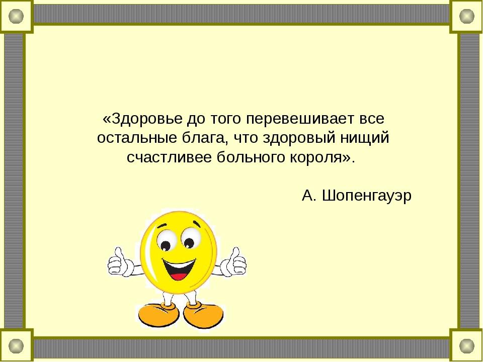 «Здоровье до того перевешивает все остальные блага, что здоровый нищий счастл...