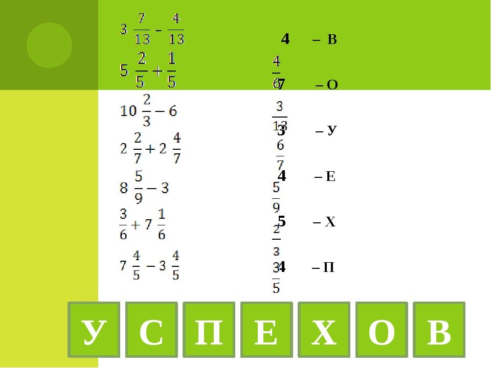 4 – В 7 – О 3 – У 4 – Е 5 – Х 4 – П 5 – С У С П Е В Х О