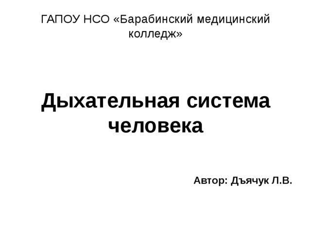 ГАПОУ НСО «Барабинский медицинский колледж» Дыхательная система человека Авто...