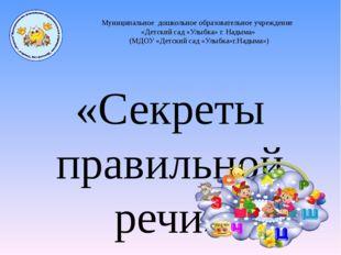 Муниципальное дошкольное образовательное учреждение «Детский сад «Улыбка» г.