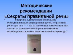 Методические рекомендации «Секреты правильной речи» Основная цель: Внедрение