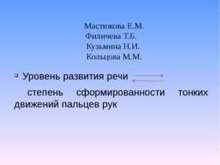 Мастюкова Е.М. Филичева Т.Б. Кузьмина Н.И. Кольцова М.М. Уровень развития ре