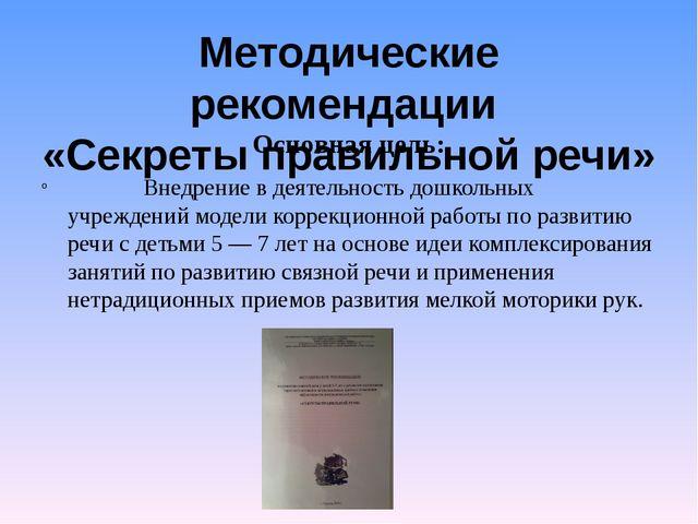 Методические рекомендации «Секреты правильной речи» Основная цель: Внедрение...