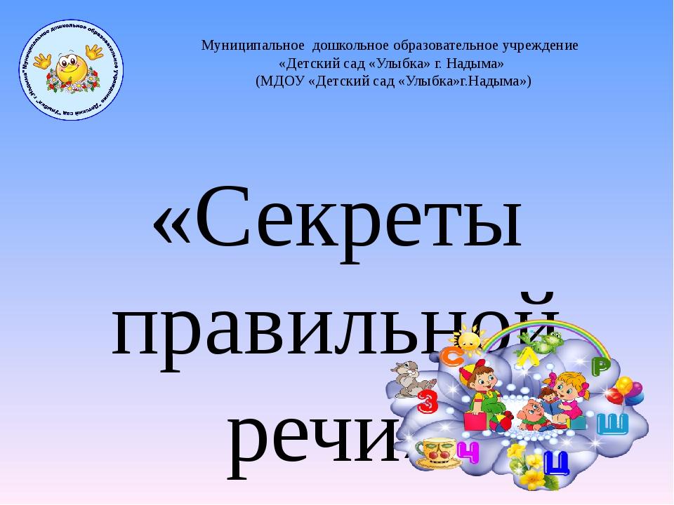 Муниципальное дошкольное образовательное учреждение «Детский сад «Улыбка» г....