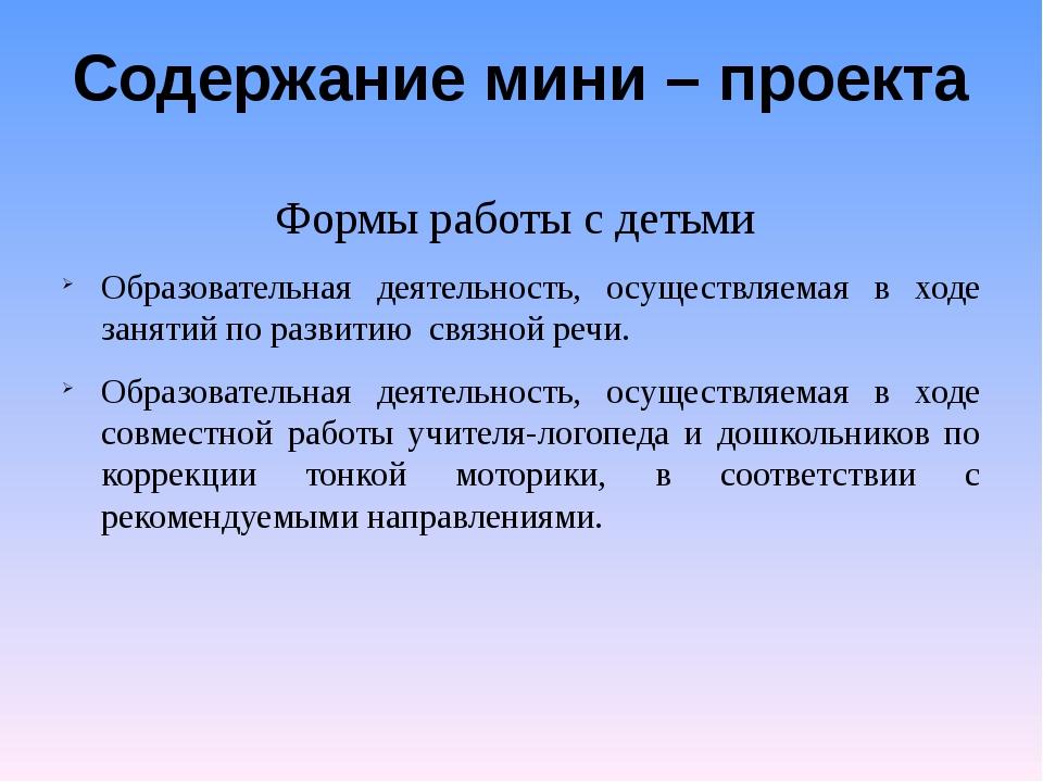 Содержание мини – проекта Формы работы с детьми Образовательная деятельность,...