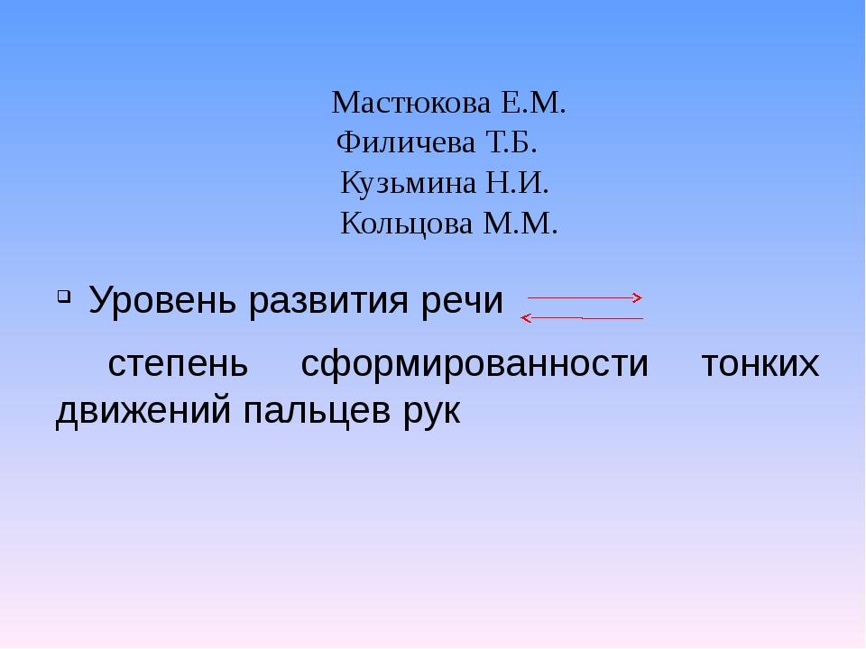 Мастюкова Е.М. Филичева Т.Б. Кузьмина Н.И. Кольцова М.М. Уровень развития ре...
