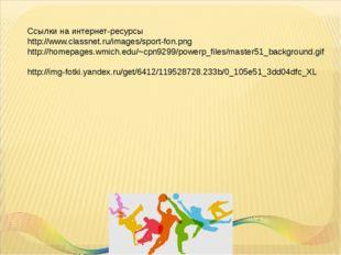 Ссылки на интернет-ресурсы http://www.classnet.ru/images/sport-fon.png http:/