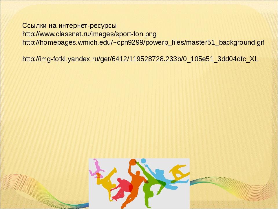Ссылки на интернет-ресурсы http://www.classnet.ru/images/sport-fon.png http:/...