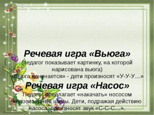 Речевая игра «Вьюга» (педагог показывает картинку, на которой нарисована вьюг