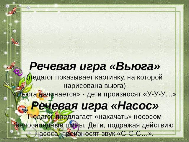 Речевая игра «Вьюга» (педагог показывает картинку, на которой нарисована вьюг...