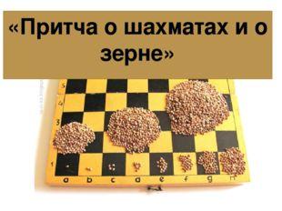 «Притча о шахматах и о зерне»