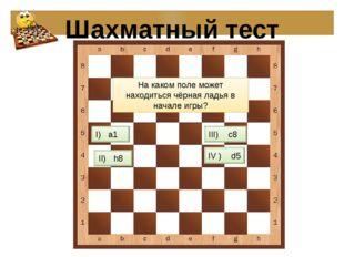 Шахматный тест II) h8 На каком поле может находиться чёрная ладья в начале иг