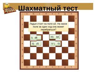 I) d6 Ладья стоит на поле a3. На какое поле за один ход она может перебратьс