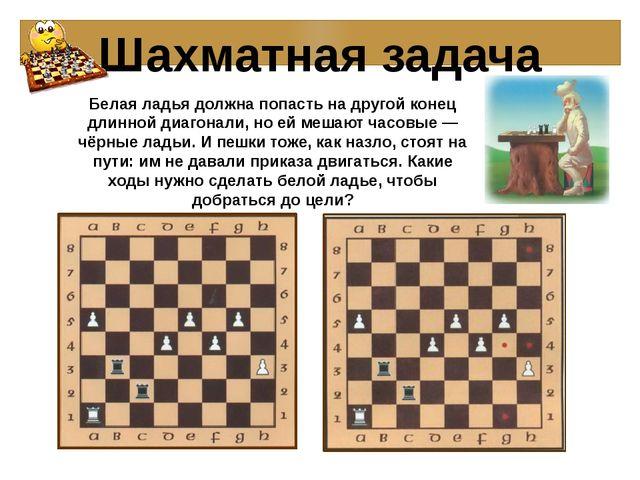 Шахматная задача Белая ладья должна попасть на другой конец длинной диагонали...