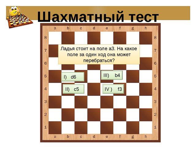 I) d6 Ладья стоит на поле a3. На какое поле за один ход она может перебратьс...