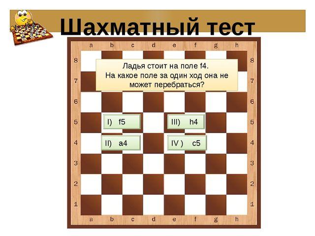 II) a4 I) f5 III) h4 IV ) c5 Ладья стоит на поле f4. На какое поле за один х...