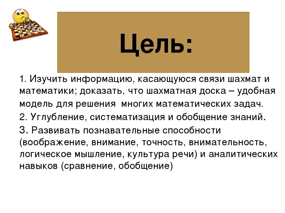 Цель: 1. Изучить информацию, касающуюся связи шахмат и математики; доказать,...