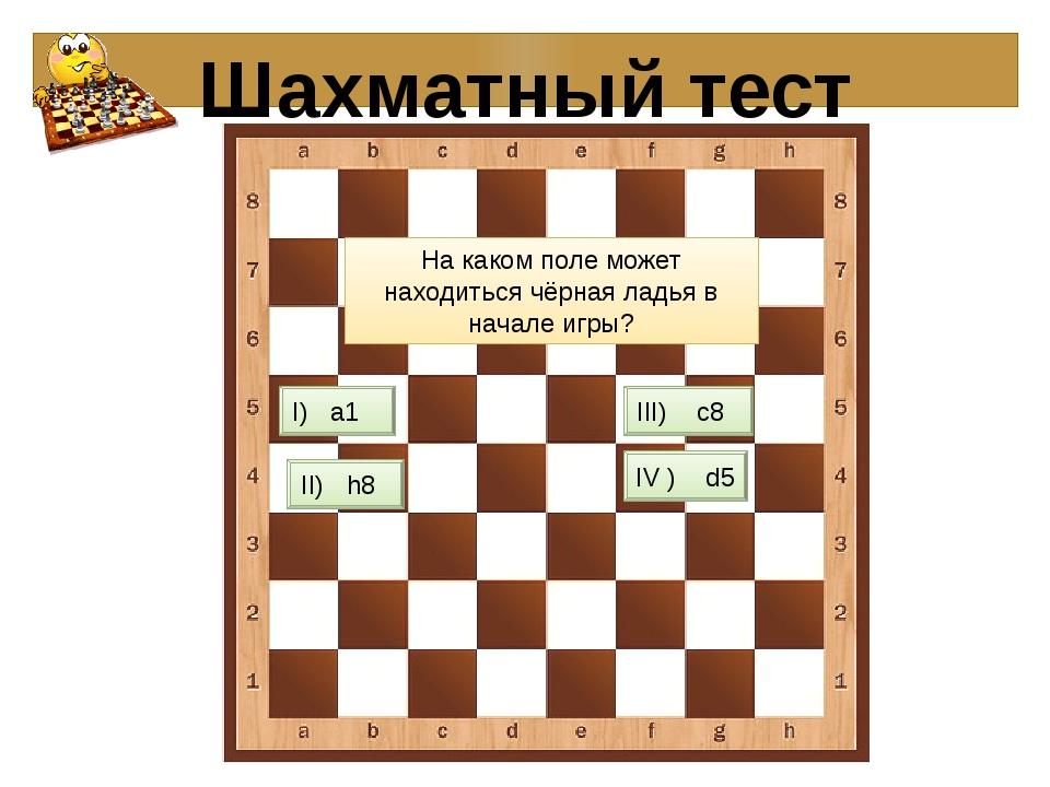 Шахматный тест II) h8 На каком поле может находиться чёрная ладья в начале иг...