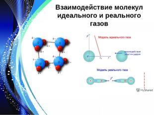 Взаимодействие молекул идеального и реального газов