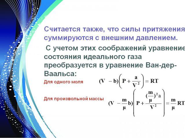 Уравнение состояния газа Ван-дер-Ваальса — уравнение, связывающее основные те...